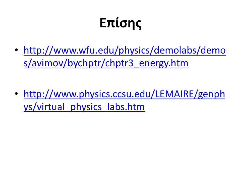 Επίσης http://www.wfu.edu/physics/demolabs/demos/avimov/bychptr/chptr3_energy.htm.