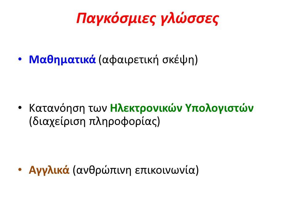 Παγκόσμιες γλώσσες Μαθηματικά (αφαιρετική σκέψη)