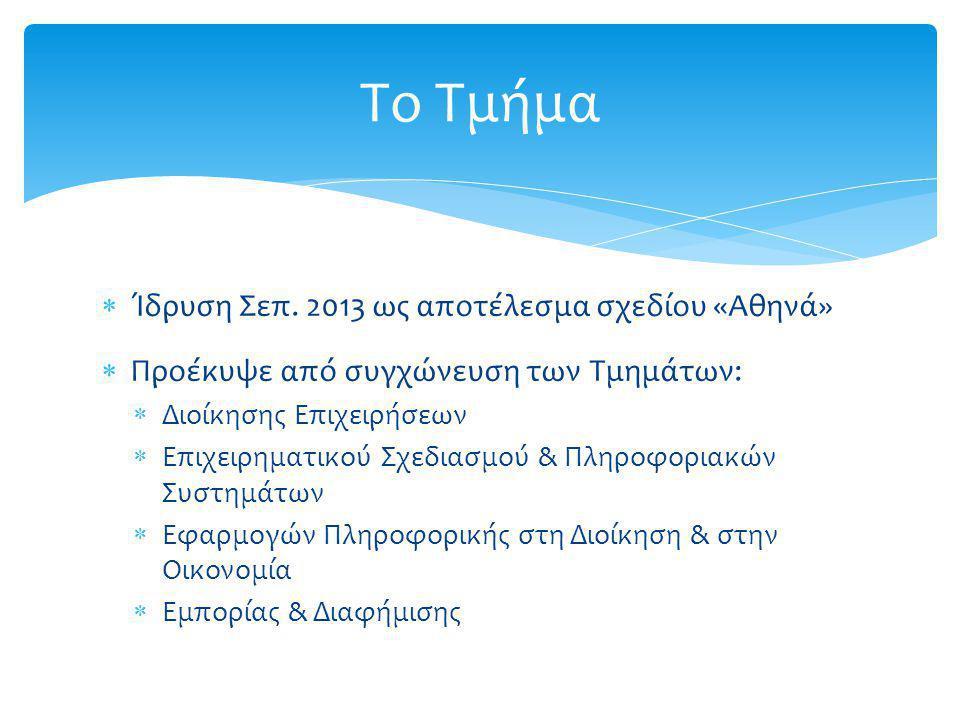 Το Τμήμα Ίδρυση Σεπ. 2013 ως αποτέλεσμα σχεδίου «Αθηνά»
