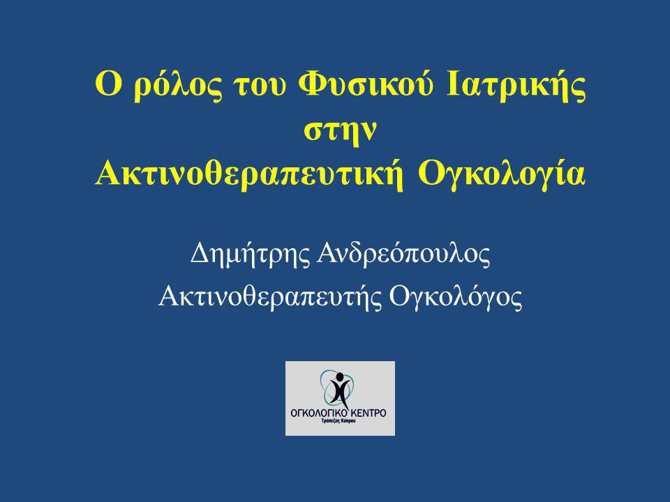 Ο ρόλος του Φυσικού Ιατρικής στην Ακτινοθεραπευτική Ογκολογία