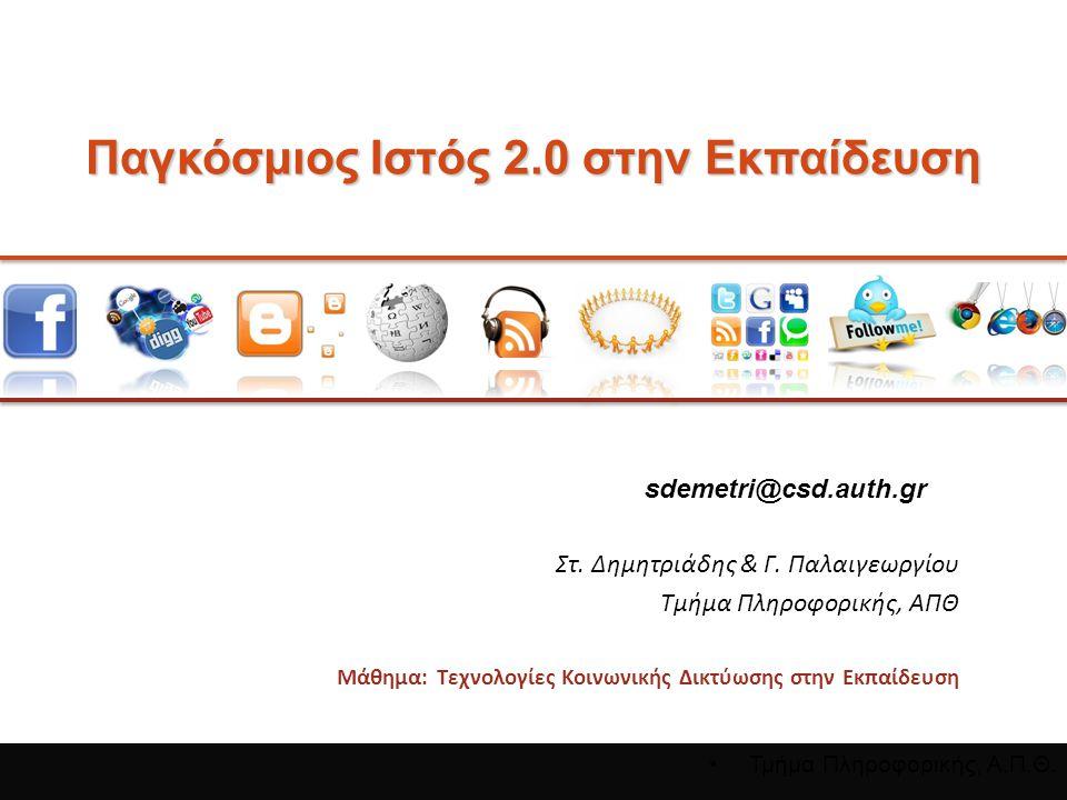 Παγκόσμιος Ιστός 2.0 στην Εκπαίδευση
