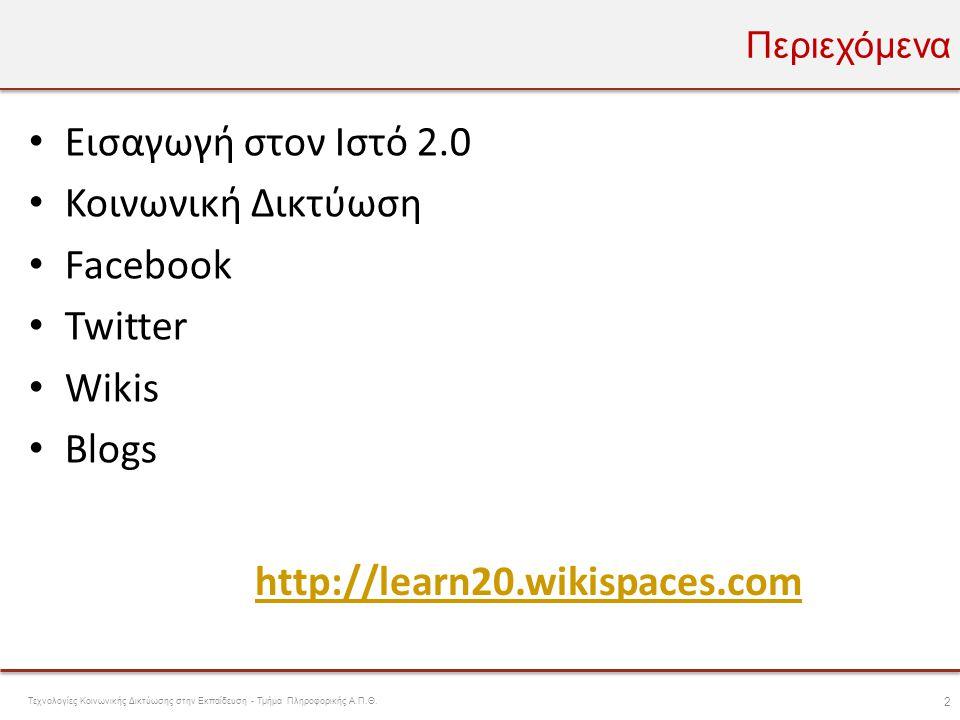 Εισαγωγή στον Ιστό 2.0 Κοινωνική Δικτύωση Facebook Twitter Wikis Blogs