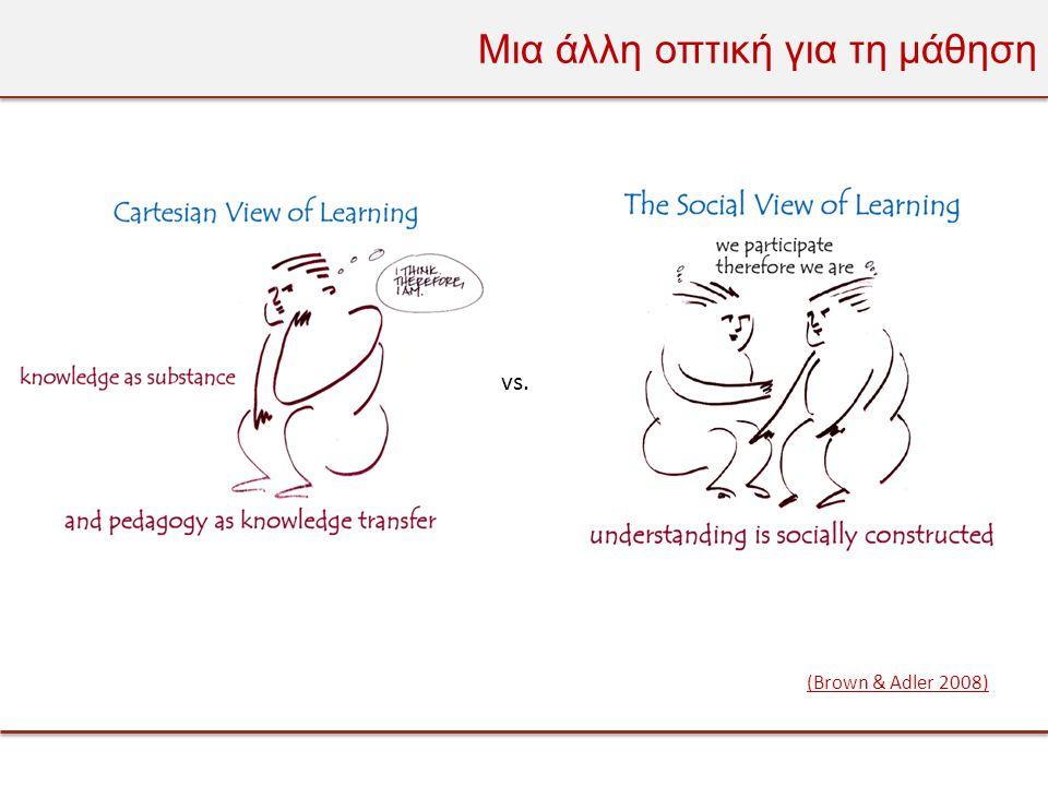 Μια άλλη οπτική για τη μάθηση