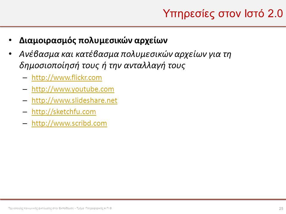 Υπηρεσίες στον Ιστό 2.0 Διαμοιρασμός πολυμεσικών αρχείων