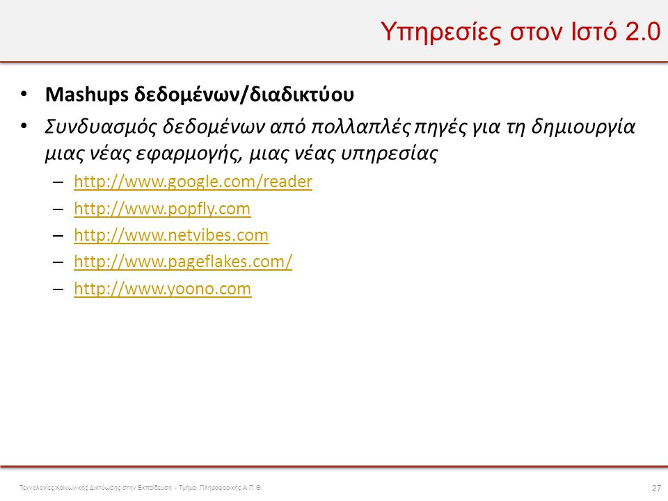 Υπηρεσίες στον Ιστό 2.0 Mashups δεδομένων/διαδικτύου