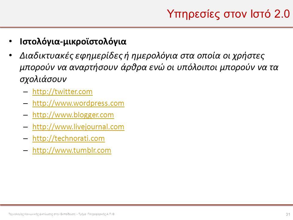 Υπηρεσίες στον Ιστό 2.0 Ιστολόγια-μικροϊστολόγια