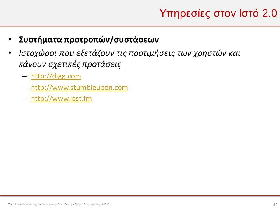 Υπηρεσίες στον Ιστό 2.0 Συστήματα προτροπών/συστάσεων