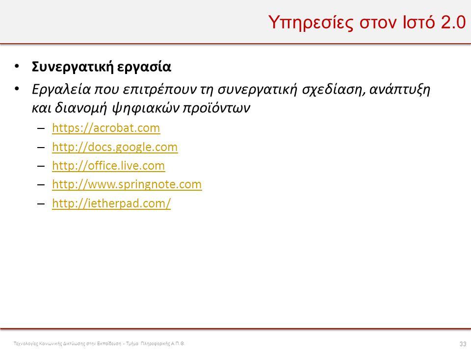 Υπηρεσίες στον Ιστό 2.0 Συνεργατική εργασία