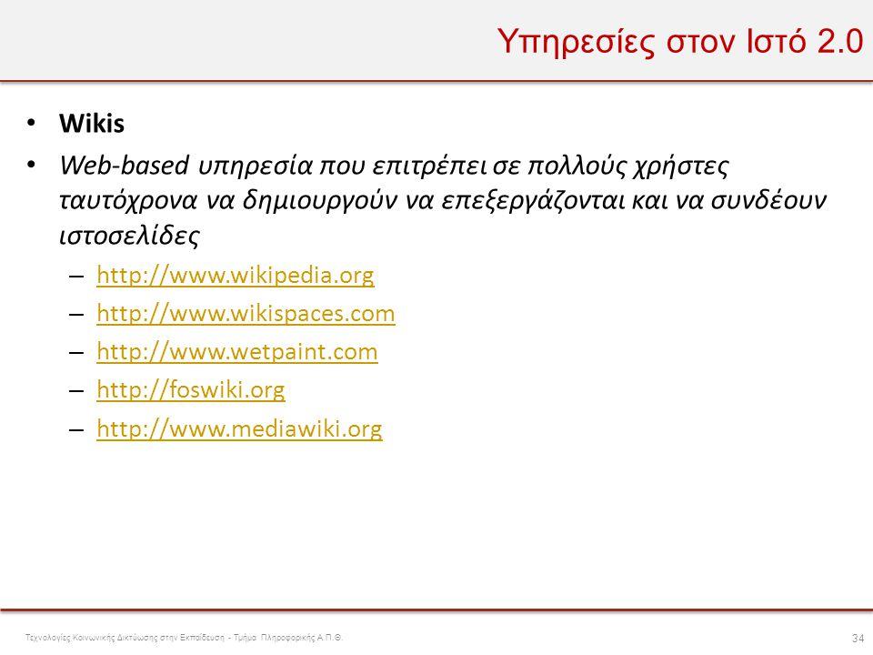 Υπηρεσίες στον Ιστό 2.0 Wikis
