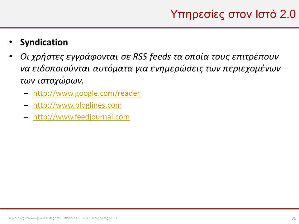 Υπηρεσίες στον Ιστό 2.0 Syndication