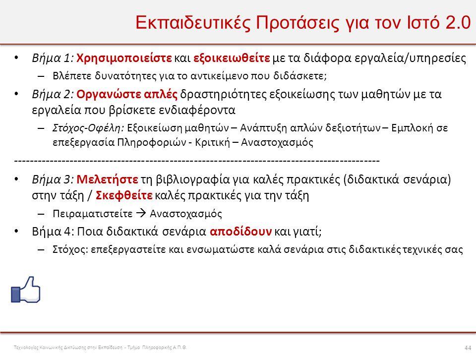 Εκπαιδευτικές Προτάσεις για τον Ιστό 2.0