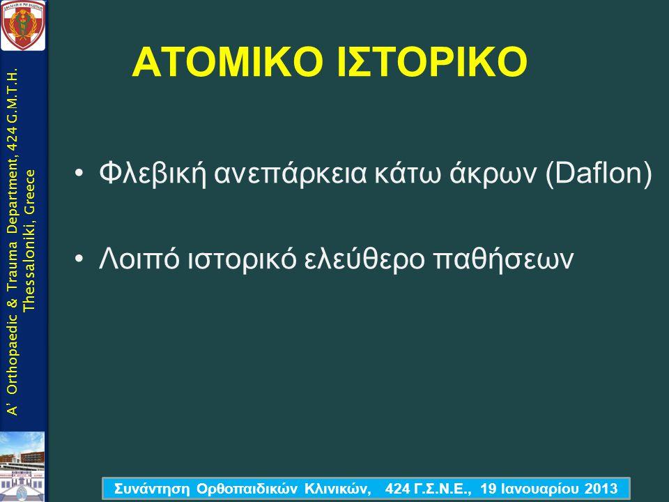 Συνάντηση Ορθοπαιδικών Κλινικών, 424 Γ.Σ.Ν.Ε., 19 Ιανουαρίου 2013