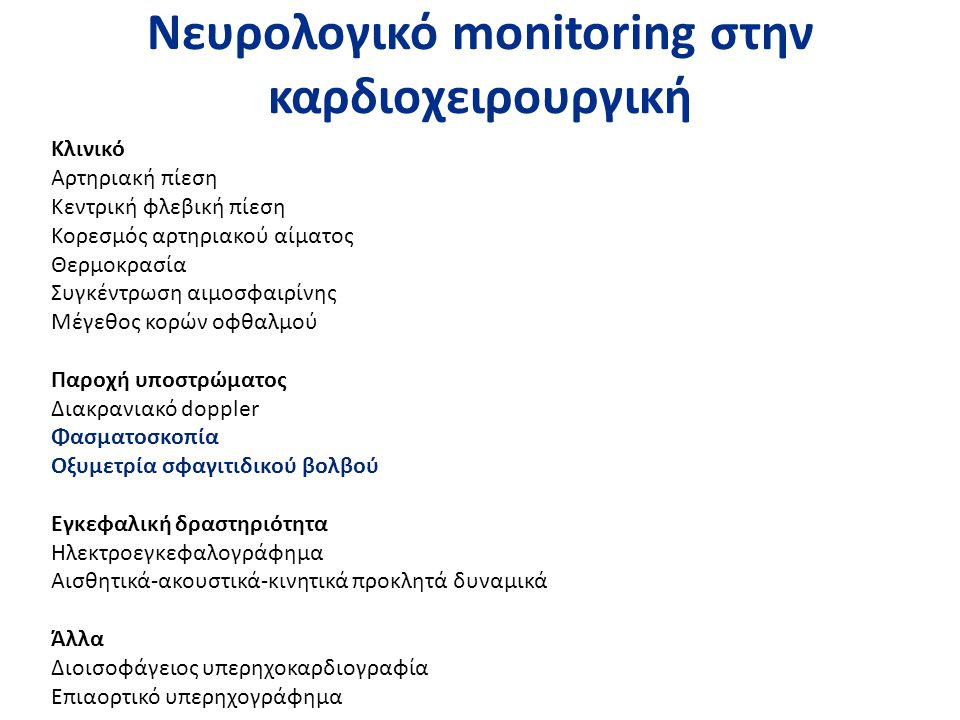 Νευρολογικό monitoring στην καρδιοχειρουργική