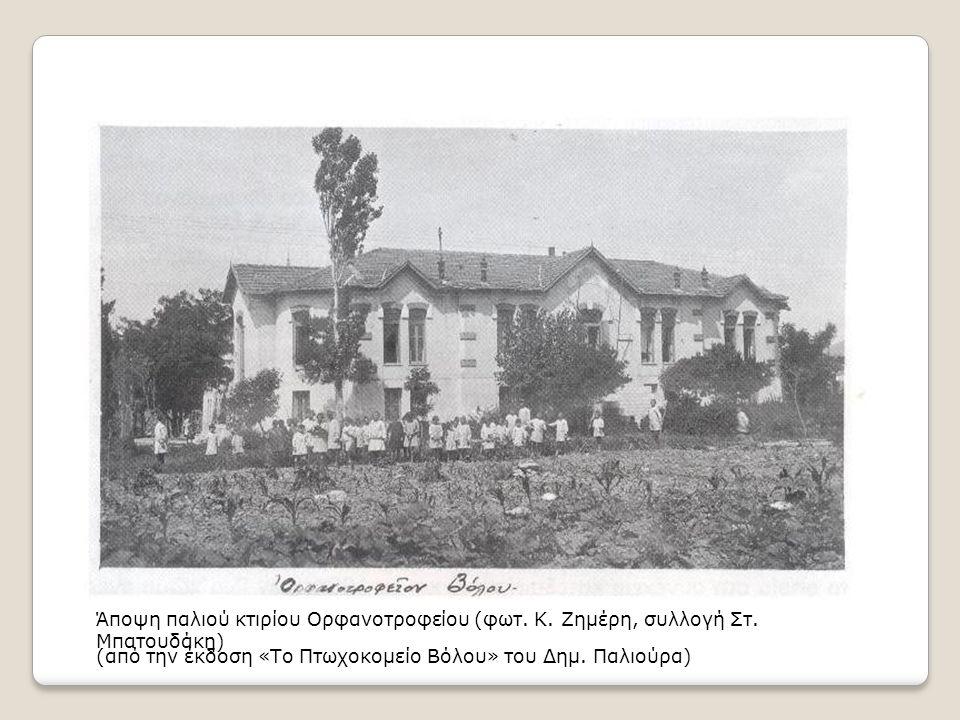 Άποψη παλιού κτιρίου Ορφανοτροφείου (φωτ. Κ. Ζημέρη, συλλογή Στ