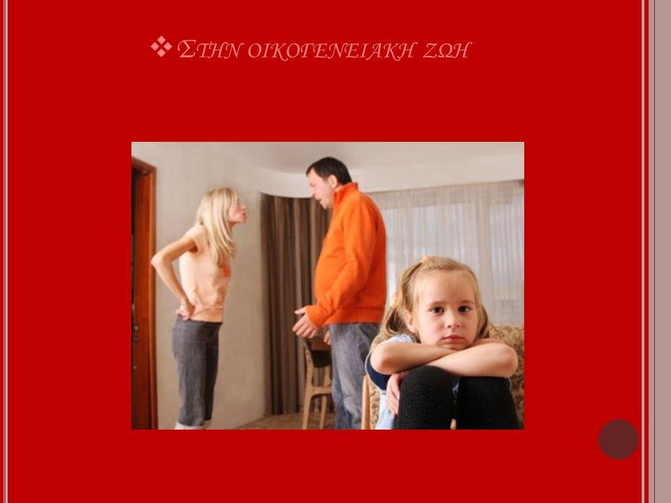 Στην οικογενειακη ζωη