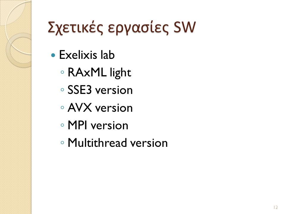 Σχετικές εργασίες SW Exelixis lab RAxML light SSE3 version AVX version