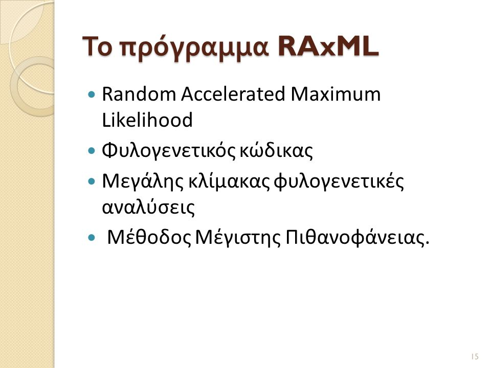 Το πρόγραμμα RAxML Random Accelerated Maximum Likelihood