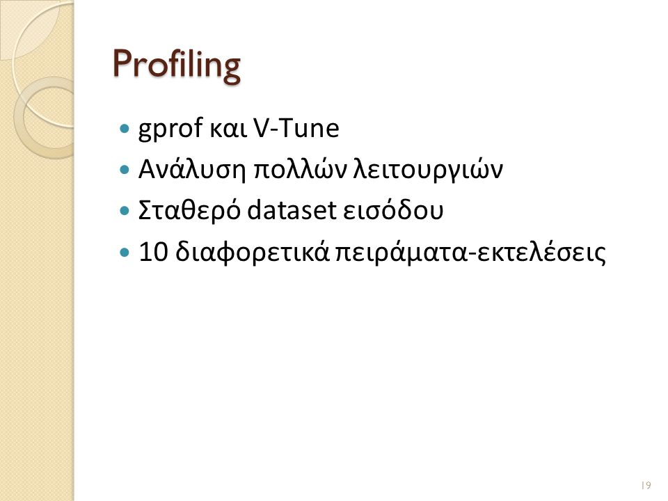 Profiling gprof και V-Τune Ανάλυση πολλών λειτουργιών
