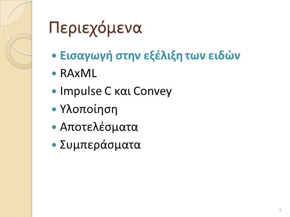 Περιεχόμενα Εισαγωγή στην εξέλιξη των ειδών RAxML Impulse C και Convey