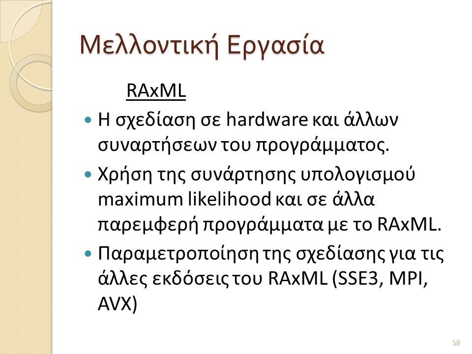 Μελλοντική Εργασία RAxML