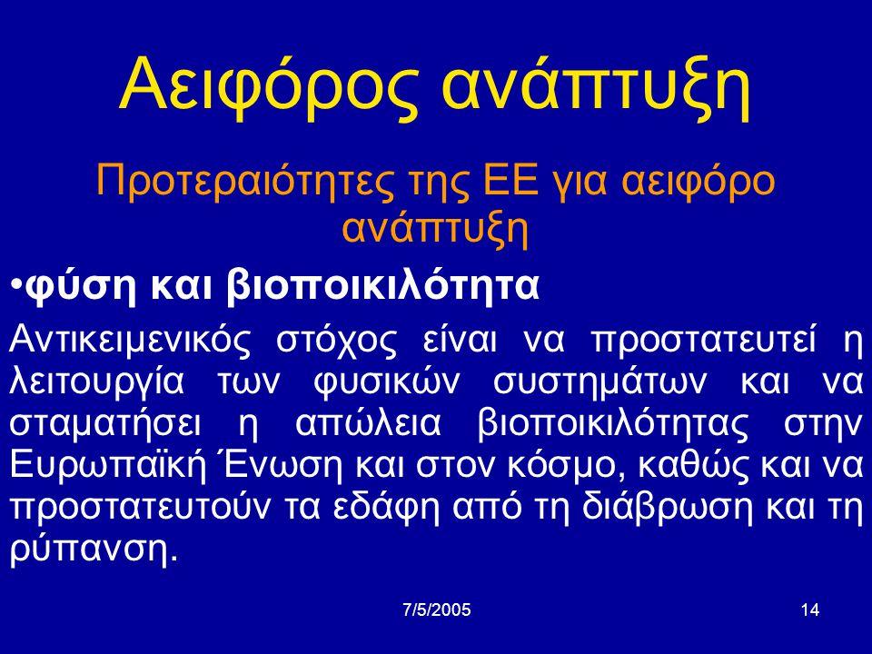 Προτεραιότητες της ΕΕ για αειφόρο ανάπτυξη