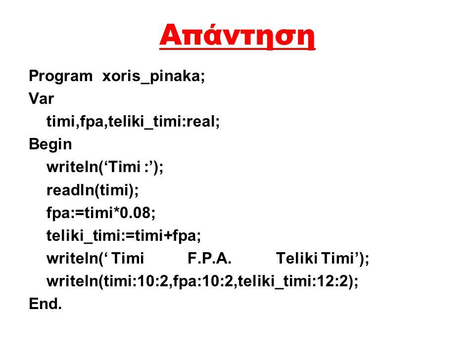 Απάντηση Program xoris_pinaka; Var timi,fpa,teliki_timi:real; Begin