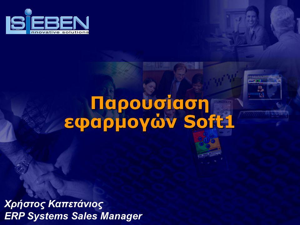 Παρουσίαση εφαρμογών Soft1