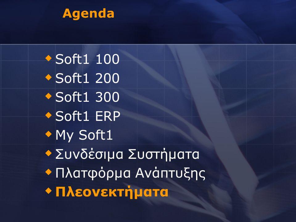 Soft1 100 Soft1 200 Soft1 300 Soft1 ERP My Soft1 Συνδέσιμα Συστήματα
