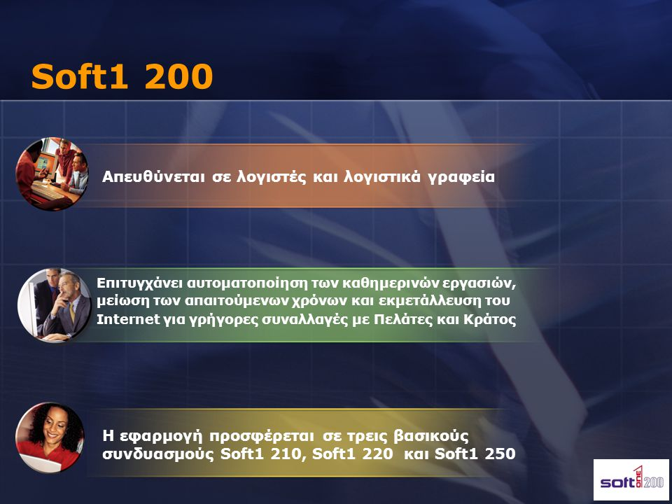 Soft1 200 Απευθύνεται σε λογιστές και λογιστικά γραφεία