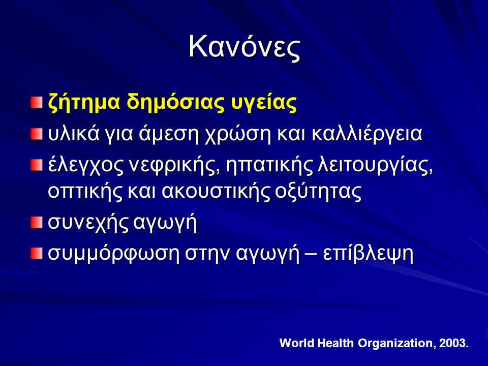 World Health Organization, 2003.