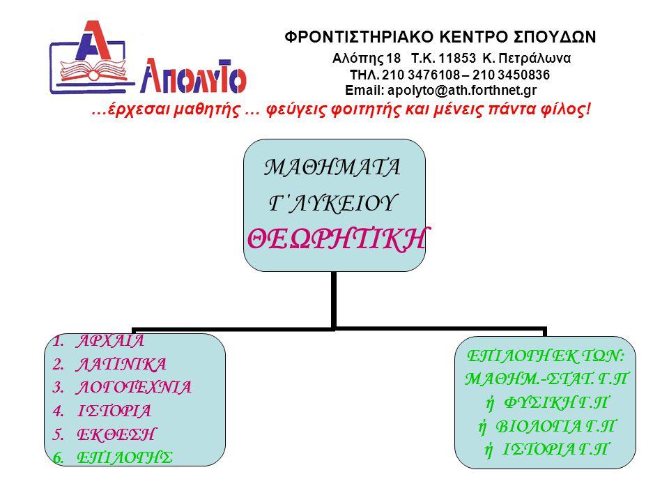 ΦΡΟΝΤΙΣΤΗΡΙΑΚΟ ΚΕΝΤΡΟ ΣΠΟΥΔΩΝ Αλόπης 18 Τ. Κ. 11853 Κ. Πετράλωνα ΤΗΛ