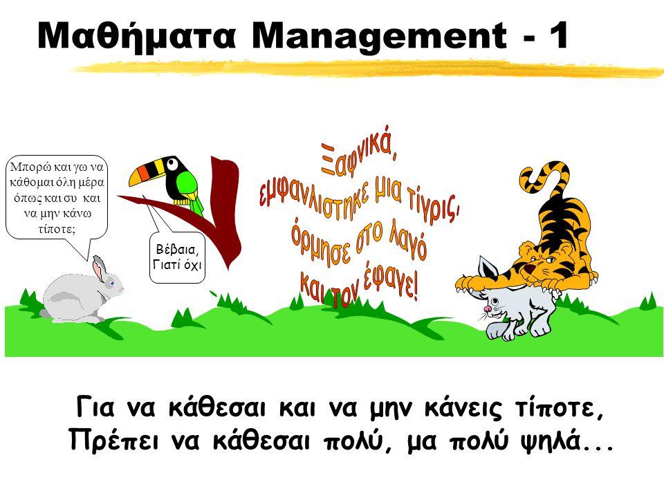 Μαθήματα Management - 1 Ξαφνικά, εμφανλιστηκε μια τίγρις,