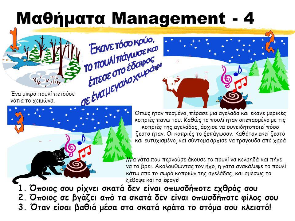 Μαθήματα Management - 4 Ένα μικρό πουλί πετούσε νότια το χειμώνα. 1.