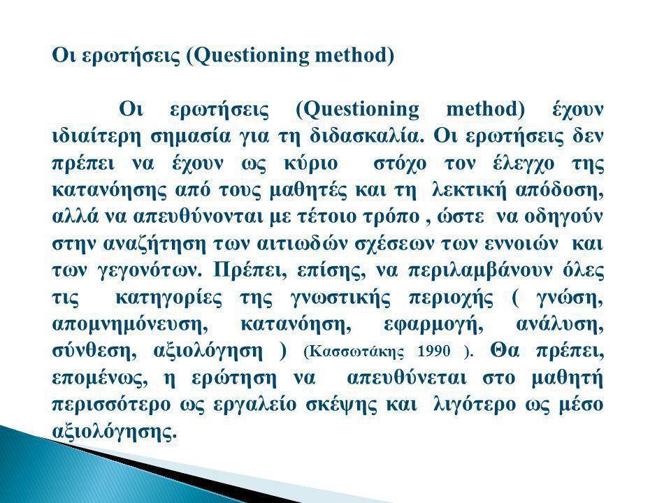 Οι ερωτήσεις (Questioning method)