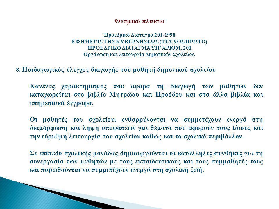 Θεσμικό πλαίσιο Προεδρικό Διάταγμα 201/1998.