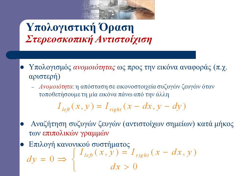 Υπολογιστική Όραση Στερεοσκοπική Αντιστοίχιση