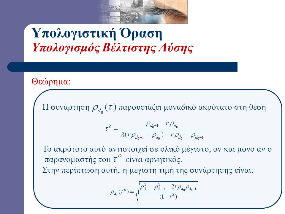 Υπολογιστική Όραση Υπολογισμός Βέλτιστης Λύσης Θεώρημα: