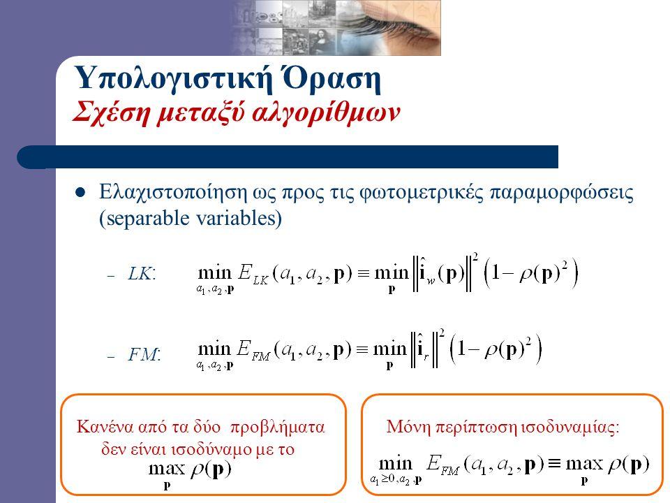 Υπολογιστική Όραση Σχέση μεταξύ αλγορίθμων