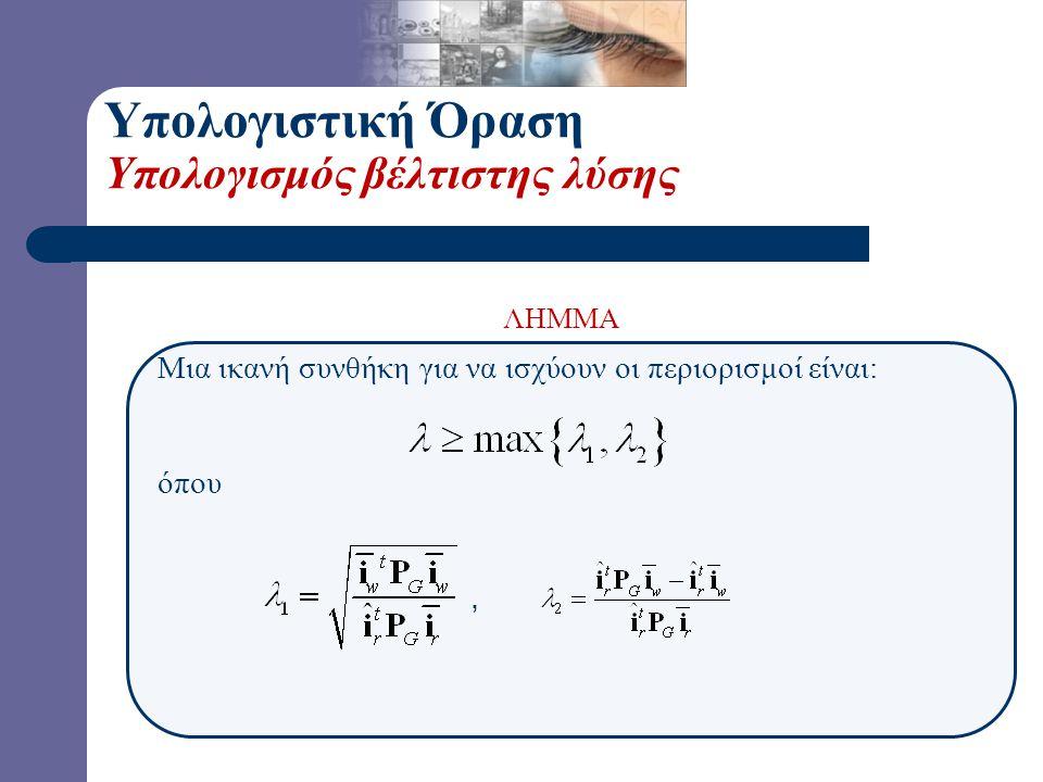 Υπολογιστική Όραση Υπολογισμός βέλτιστης λύσης