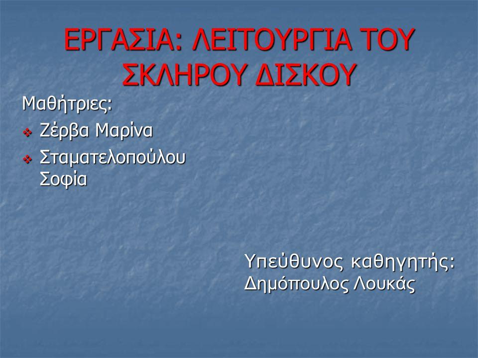ΕΡΓΑΣΙΑ: ΛΕΙΤΟΥΡΓΙΑ ΤΟΥ ΣΚΛΗΡΟΥ ΔΙΣΚΟΥ
