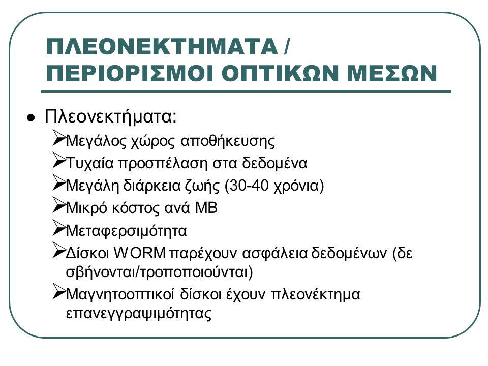 ΠΛΕΟΝΕΚΤΗΜΑΤΑ / ΠΕΡΙΟΡΙΣΜΟΙ ΟΠΤΙΚΩΝ ΜΕΣΩΝ