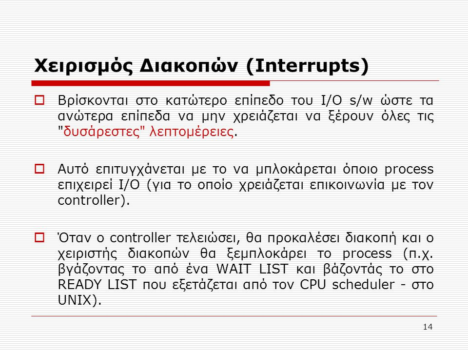 Χειρισμός Διακοπών (Interrupts)