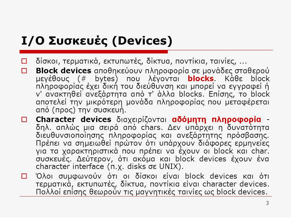 I/O Συσκευές (Devices)