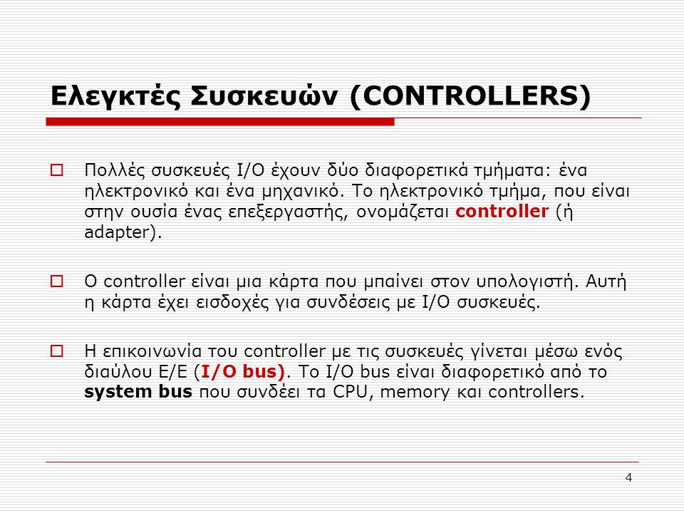 Ελεγκτές Συσκευών (CONTROLLERS)