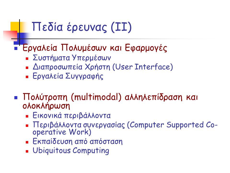 Πεδία έρευνας (II) Εργαλεία Πολυμέσων και Εφαρμογές