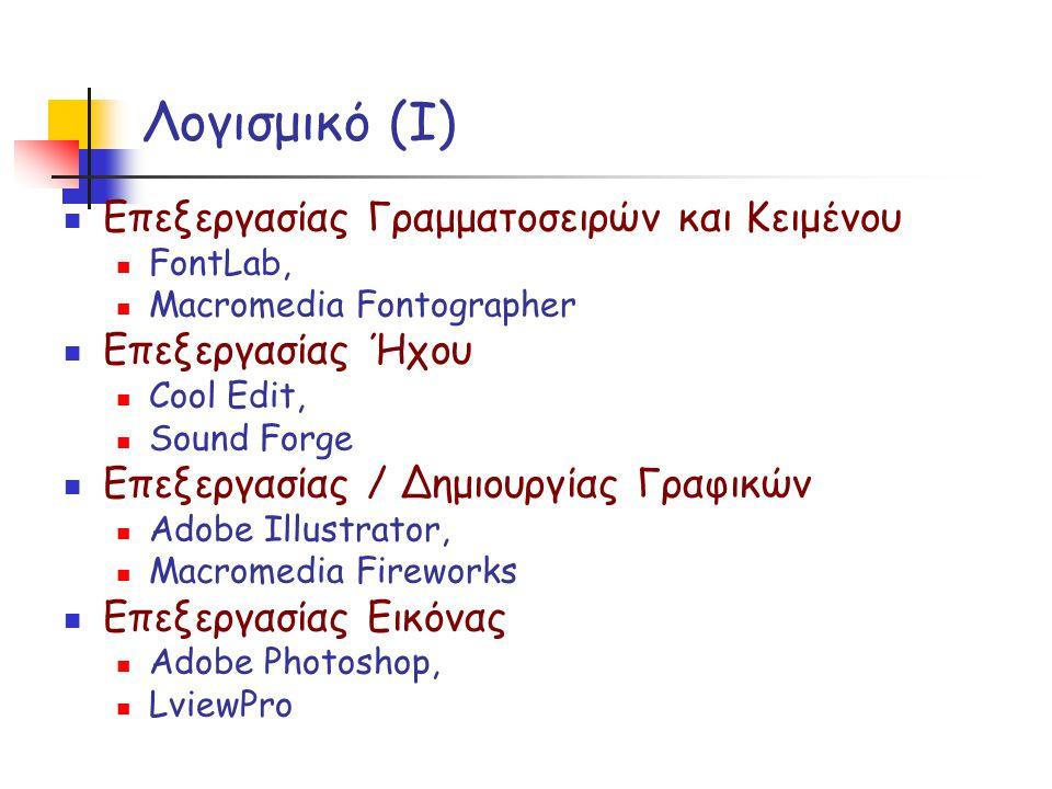 Λογισμικό (I) Επεξεργασίας Γραμματοσειρών και Κειμένου