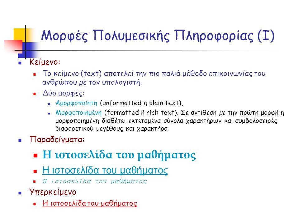Μορφές Πολυμεσικής Πληροφορίας (Ι)