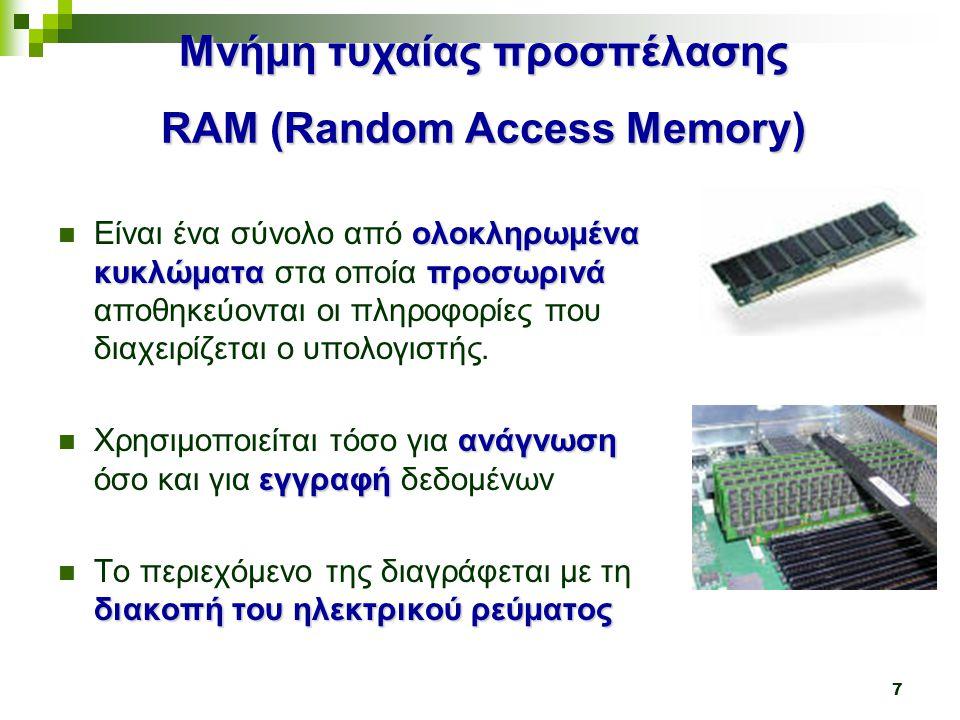 Μνήμη τυχαίας προσπέλασης RAM (Random Access Memory)