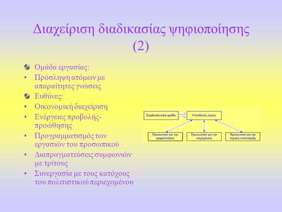 Διαχείριση διαδικασίας ψηφιοποίησης (2)