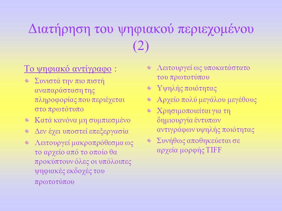 Διατήρηση του ψηφιακού περιεχομένου (2)